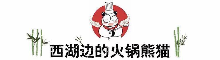 跳一跳吃货版最强攻略!吃霸王餐全凭分数!西湖边有只熊猫请你吃火锅了!(图4)