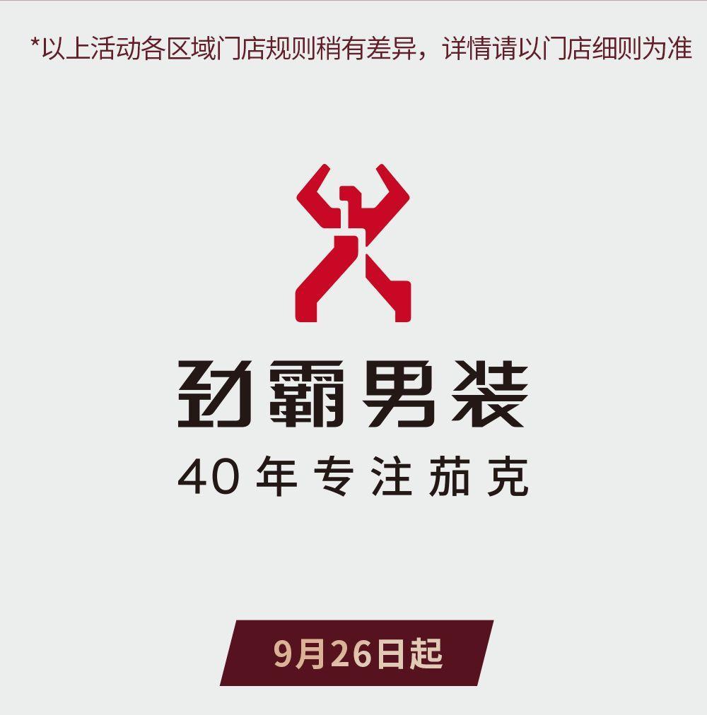 大事件|劲霸男装开启40周年大庆,10亿补贴豪横宠粉,错过等十年!(图11)
