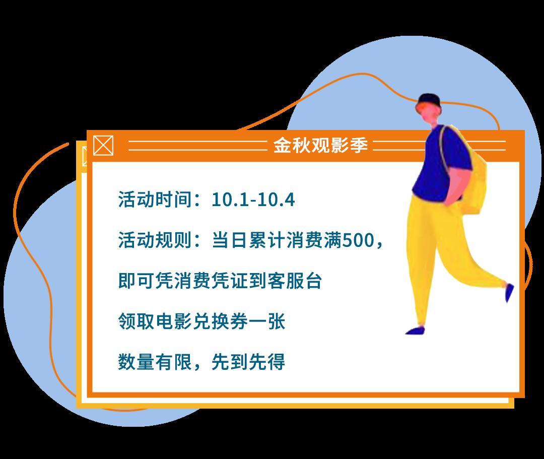 IN有尽有!西溪印象城IN次方浪潮周,玩转十一小长假!(图75)