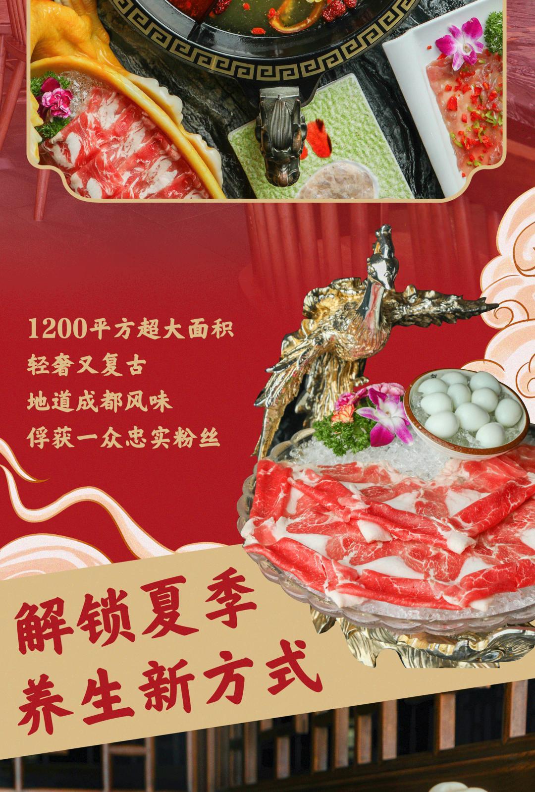 1200㎡超大神仙火锅店!霸气豪横、复古轻奢,开启夏季养生火锅新潮流!(图3)