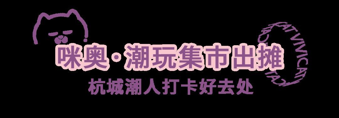 我的慵懒朋友ViViCat华东首展梦幻来袭!咪奥·潮玩集市趣味出摊!这个秋天,来福士陪你嗨!(图29)