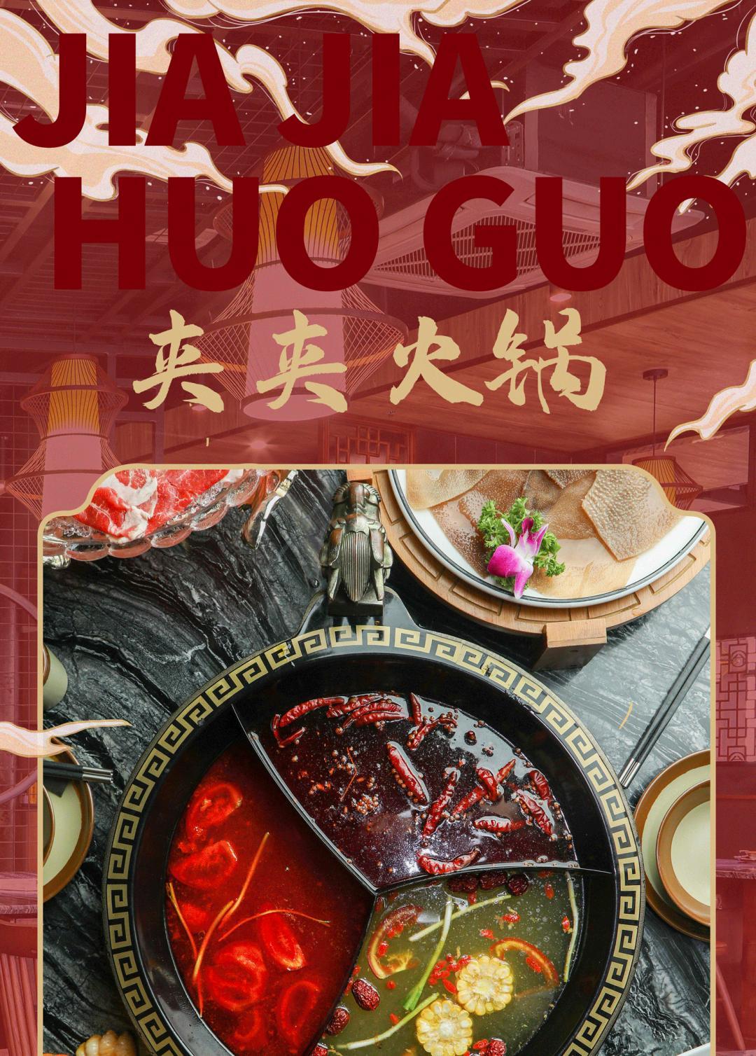 1200㎡超大神仙火锅店!霸气豪横、复古轻奢,开启夏季养生火锅新潮流!(图2)
