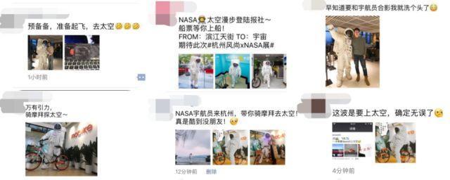杭州街头惊现宇航员,NASA航天器穿越美帝来到杭州,整个太阳系都在你眼前!(图2)