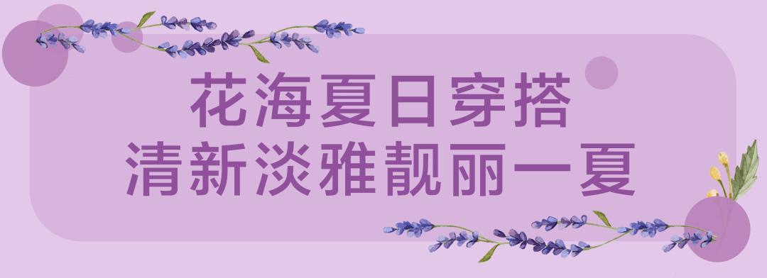 杭州の小普罗旺斯,隐藏在市区里的2000㎡超大紫色花海!小长假必去的打卡圣地!(图34)