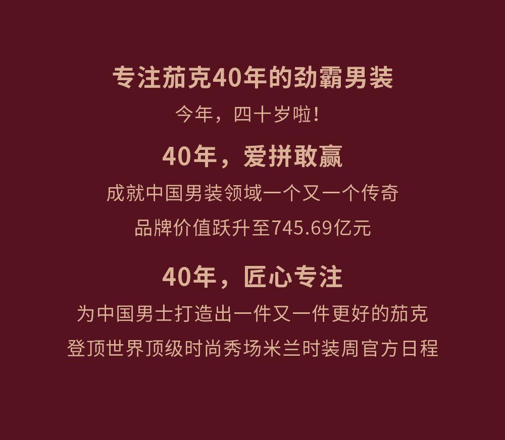 大事件|劲霸男装开启40周年大庆,10亿补贴豪横宠粉,错过等十年!(图2)