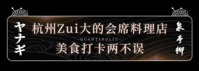 全杭州Zui大的会席料理店来袭!人均600元就能体验到的Top级日料,来自日本饮食文化的上等名流之选!(图10)