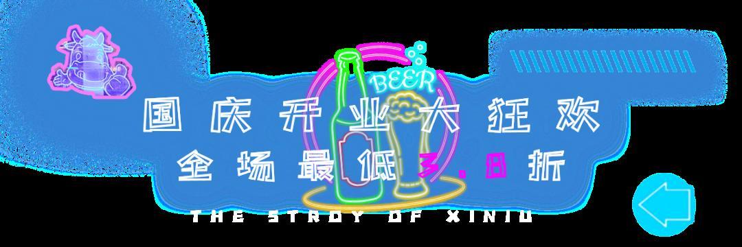 国庆期间最低全场3.8折!喜牛记炭烤鲜牛肉首登杭州,传承于潮汕牛肉火锅的经典味道!(图25)