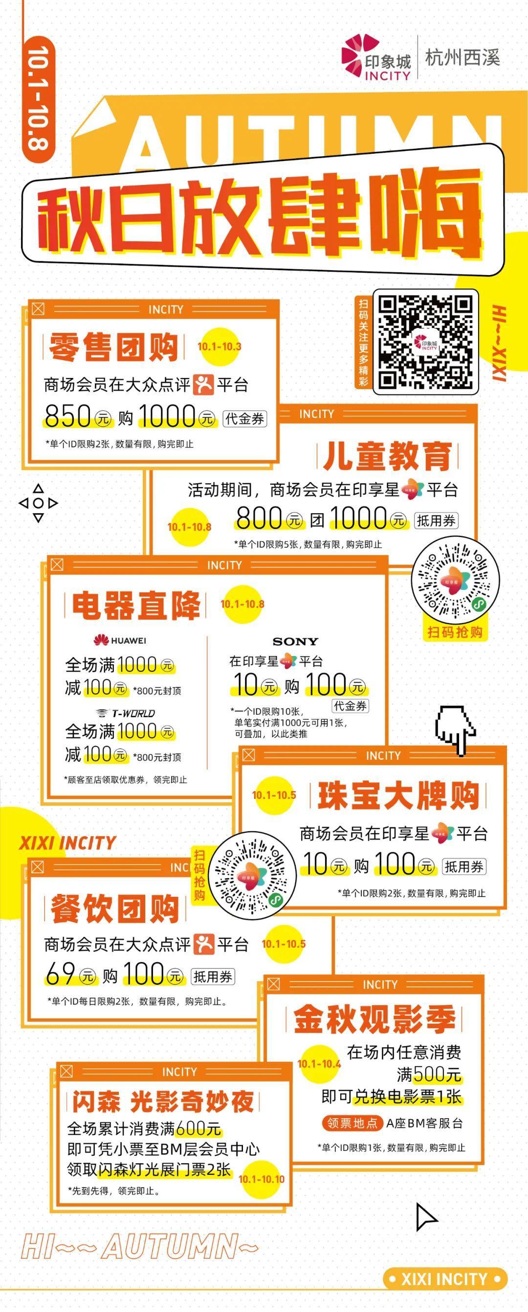 IN有尽有!西溪印象城IN次方浪潮周,玩转十一小长假!(图80)