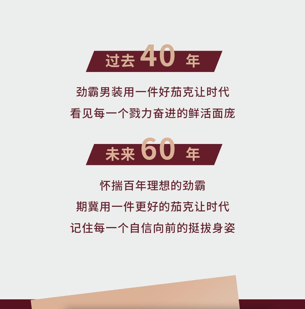 大事件|劲霸男装开启40周年大庆,10亿补贴豪横宠粉,错过等十年!(图3)