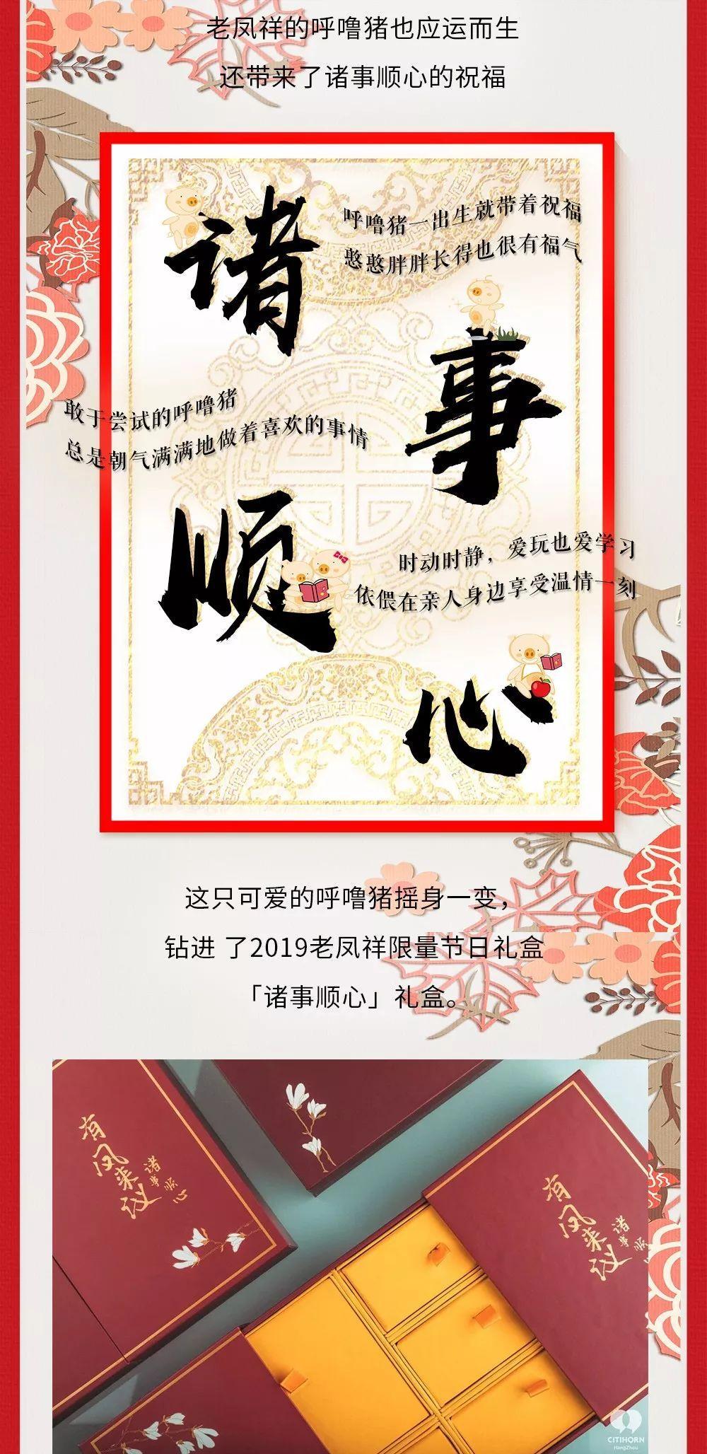 """童真金猪、浪漫""""情书"""",老凤祥送来新年祝福,还有锦鲤节日大礼等你!(图3)"""