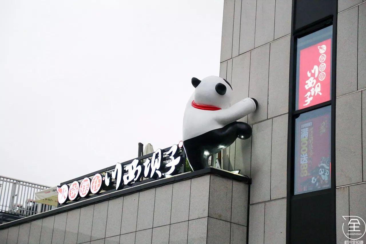 跳一跳吃货版最强攻略!吃霸王餐全凭分数!西湖边有只熊猫请你吃火锅了!(图5)