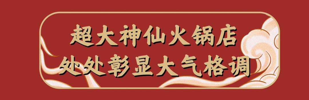 1200㎡超大神仙火锅店!霸气豪横、复古轻奢,开启夏季养生火锅新潮流!(图8)