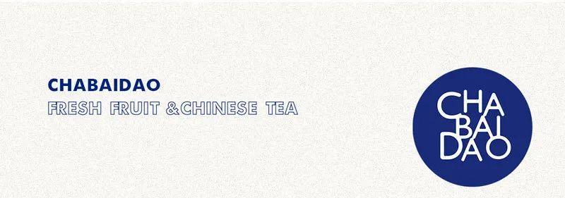 买一送一!秋天的第一杯奶茶,茶百道请你喝!(图2)