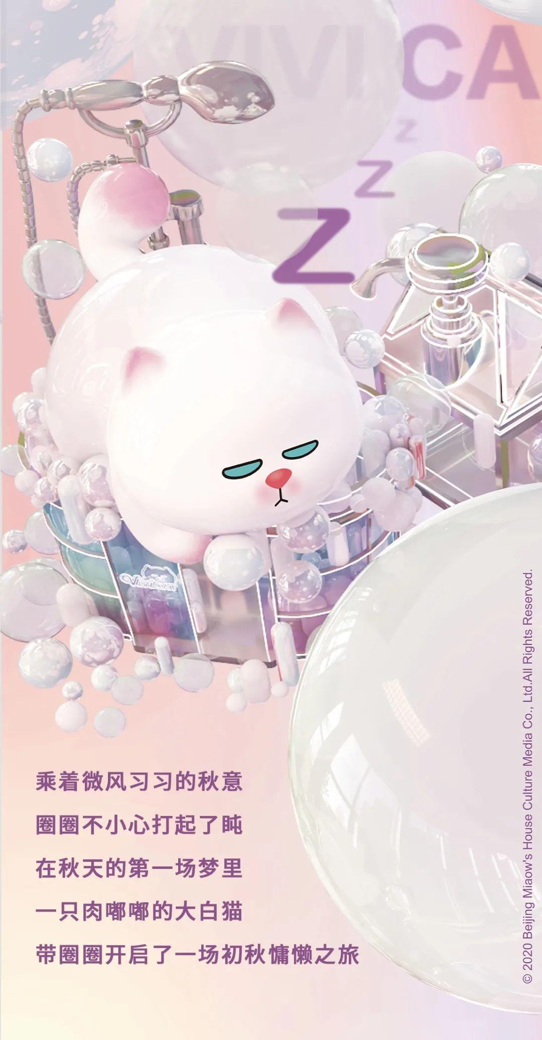 我的慵懒朋友ViViCat华东首展梦幻来袭!咪奥·潮玩集市趣味出摊!这个秋天,来福士陪你嗨!(图2)