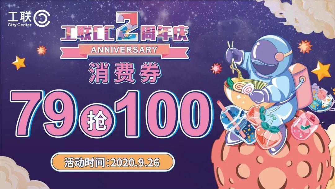 C位诞生,工联CC周年庆强势来袭!百万补贴疯狂抢!(图13)