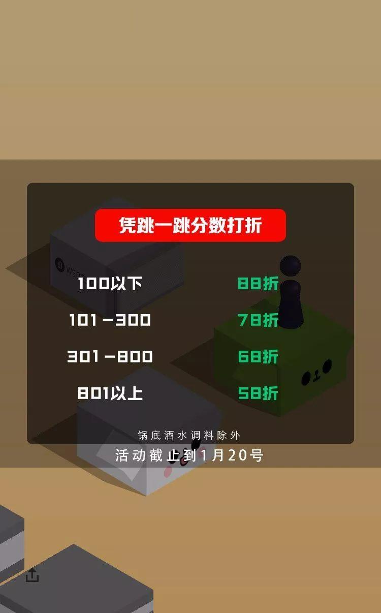 跳一跳吃货版最强攻略!吃霸王餐全凭分数!西湖边有只熊猫请你吃火锅了!(图3)