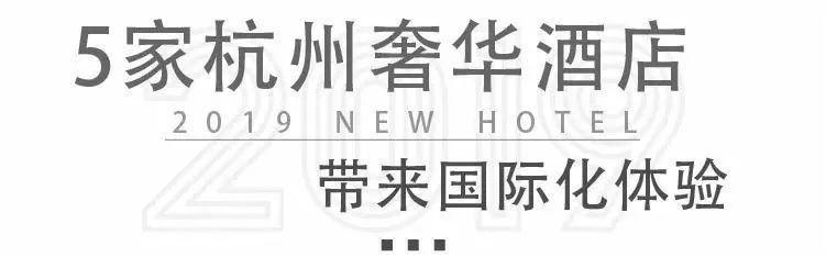 2019年,中国要新开这23家奢华酒店。(图3)