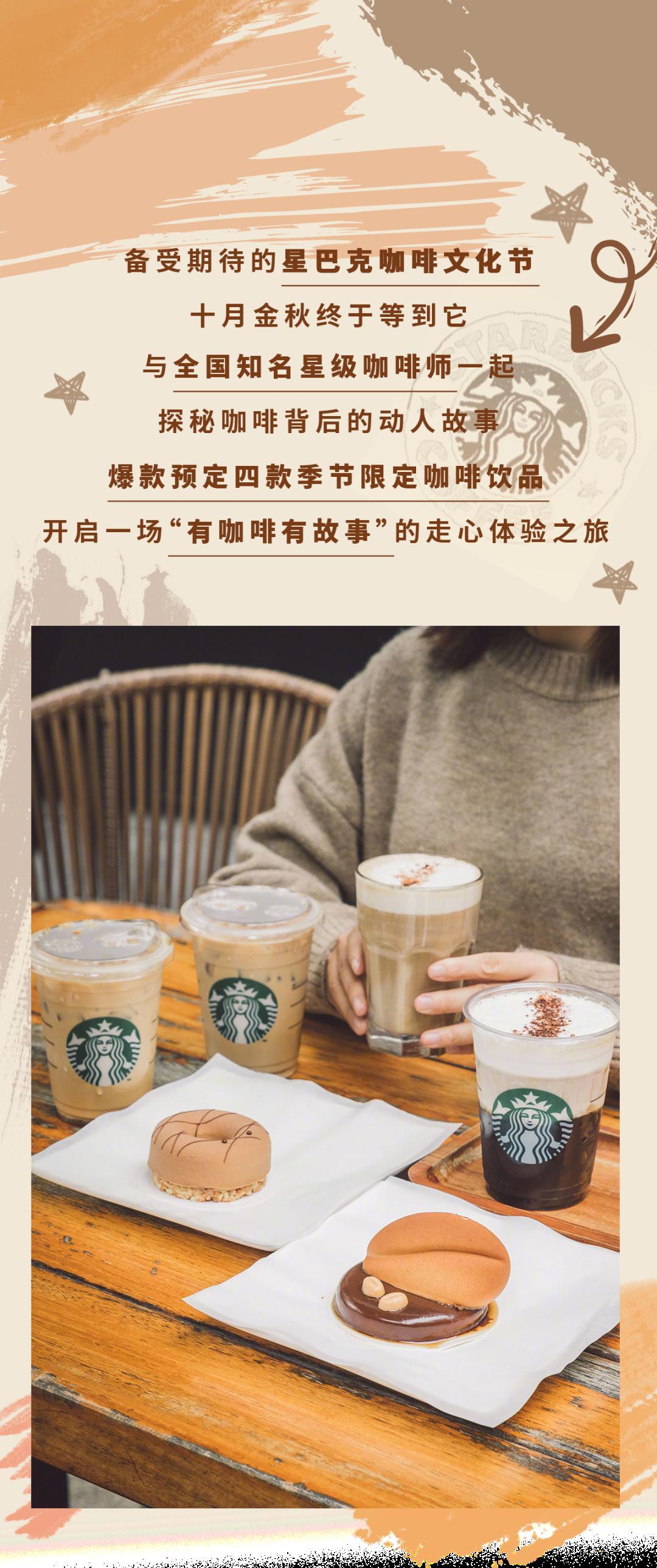 星巴克一年一度咖啡文化节如期而至!与星级咖啡师近距离接触,还可以惊喜体验4款季节限定新品!(图2)