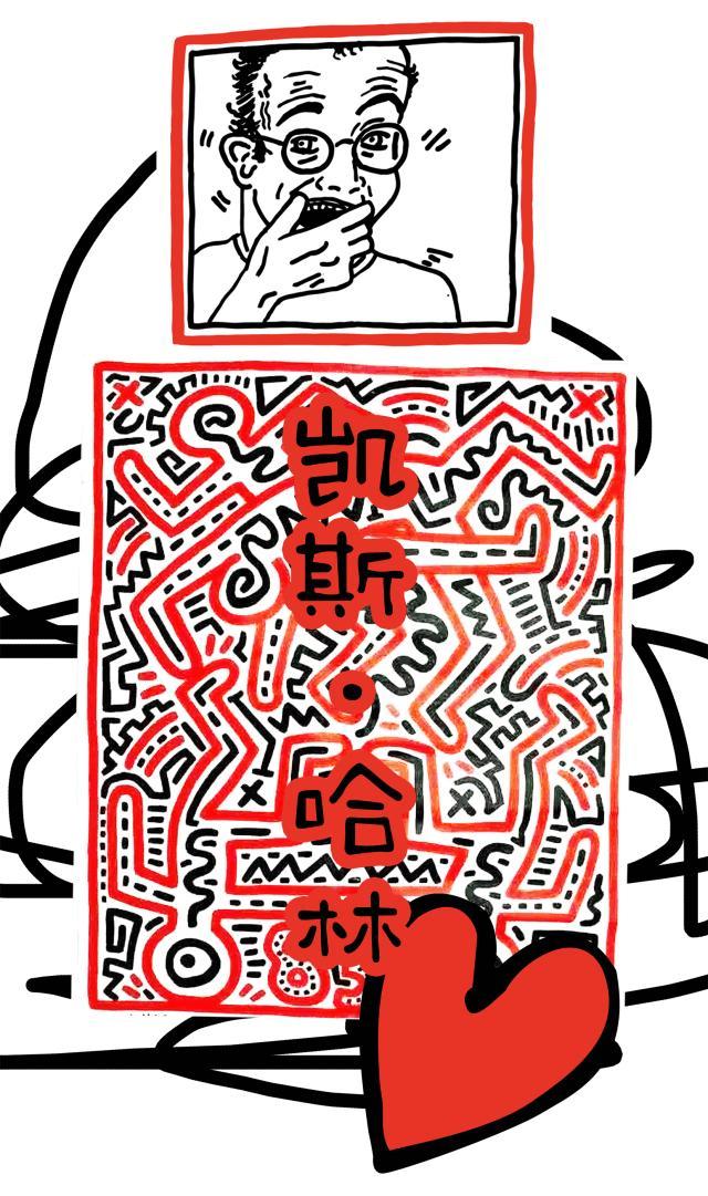 """大陆首展!涂鸦了全纽约墙的凯斯·哈林,终于""""涂""""到杭州了!(图2)"""