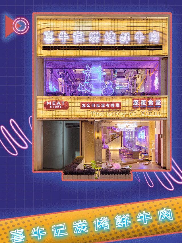 国庆期间最低全场3.8折!喜牛记炭烤鲜牛肉首登杭州,传承于潮汕牛肉火锅的经典味道!(图2)