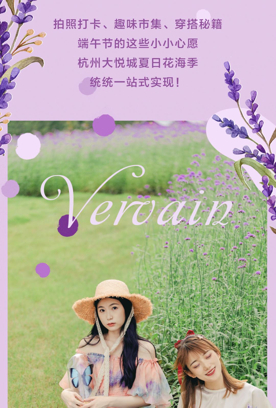 杭州の小普罗旺斯,隐藏在市区里的2000㎡超大紫色花海!小长假必去的打卡圣地!(图5)
