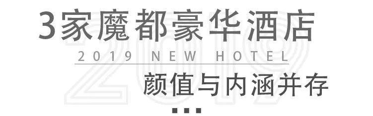 2019年,中国要新开这23家奢华酒店。(图19)