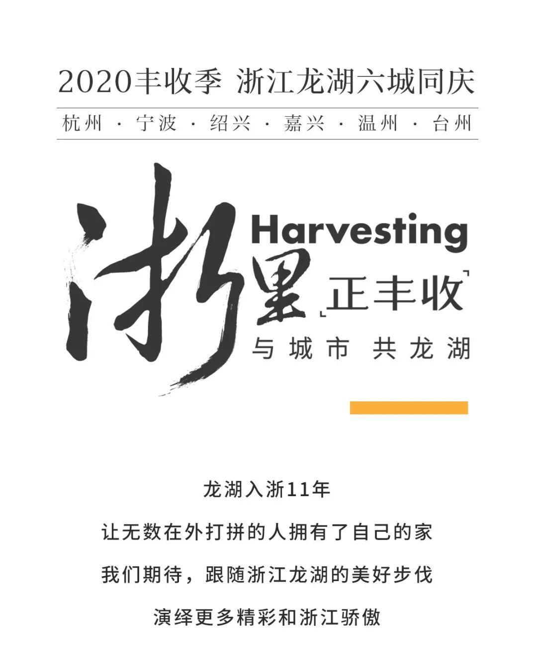 内含福利!2020年 · 秋,我们在浙里迎来了一场新的丰收!(图5)