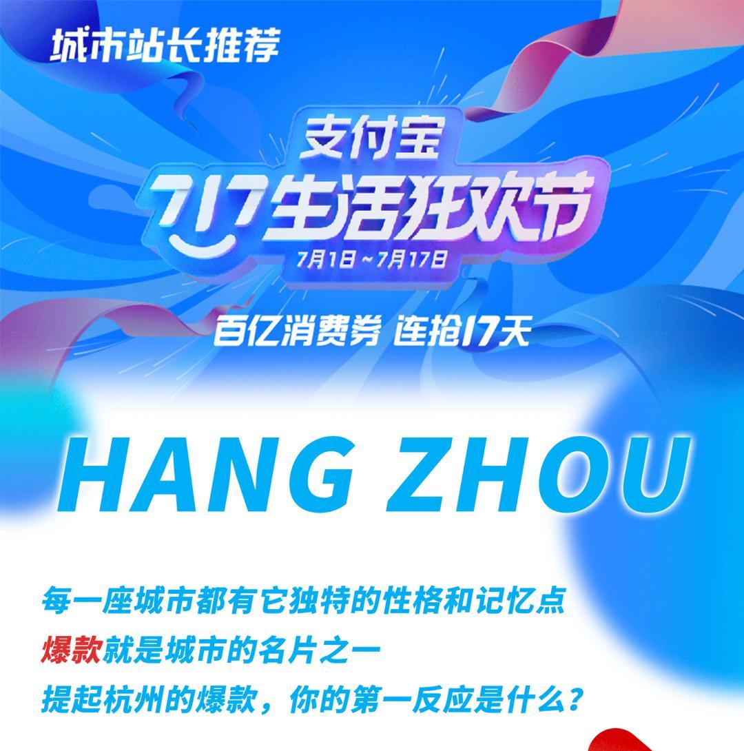 【城市站长推荐】全国各大城市爆款花式出圈,你心中的杭州爆款是什么?(图2)