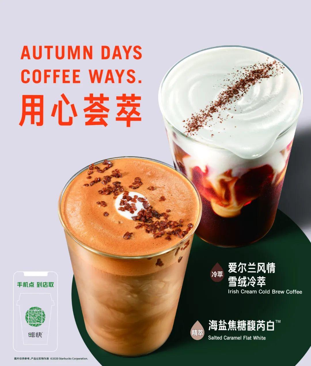 星巴克一年一度咖啡文化节如期而至!与星级咖啡师近距离接触,还可以惊喜体验4款季节限定新品!(图10)