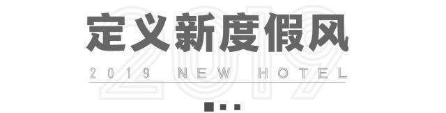 2019年,中国要新开这23家奢华酒店。(图30)