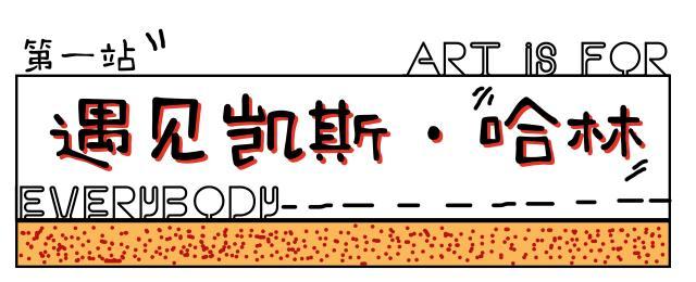 """大陆首展!涂鸦了全纽约墙的凯斯·哈林,终于""""涂""""到杭州了!(图10)"""