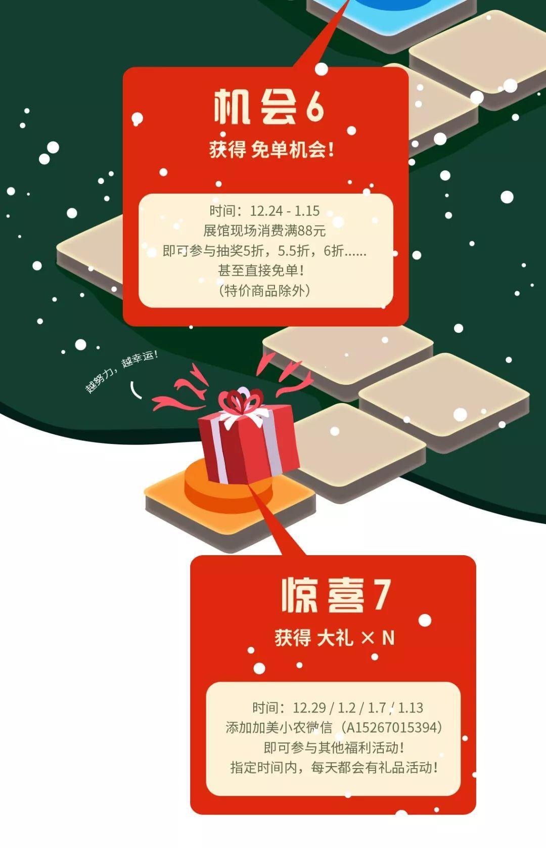 """狂抢10万现金红包!还有华为Mate20、圣诞礼包…这场""""真人大富翁"""",你来就送礼!(图5)"""