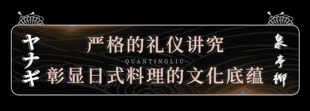 全杭州Zui大的会席料理店来袭!人均600元就能体验到的Top级日料,来自日本饮食文化的上等名流之选!(图21)