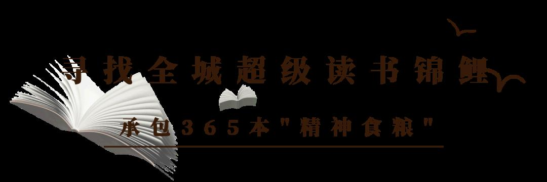 365本精选好书一人独揽,超级读书锦鲤究竟会花落谁家?(图3)