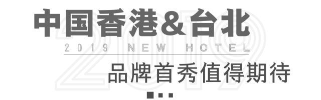 2019年,中国要新开这23家奢华酒店。(图62)