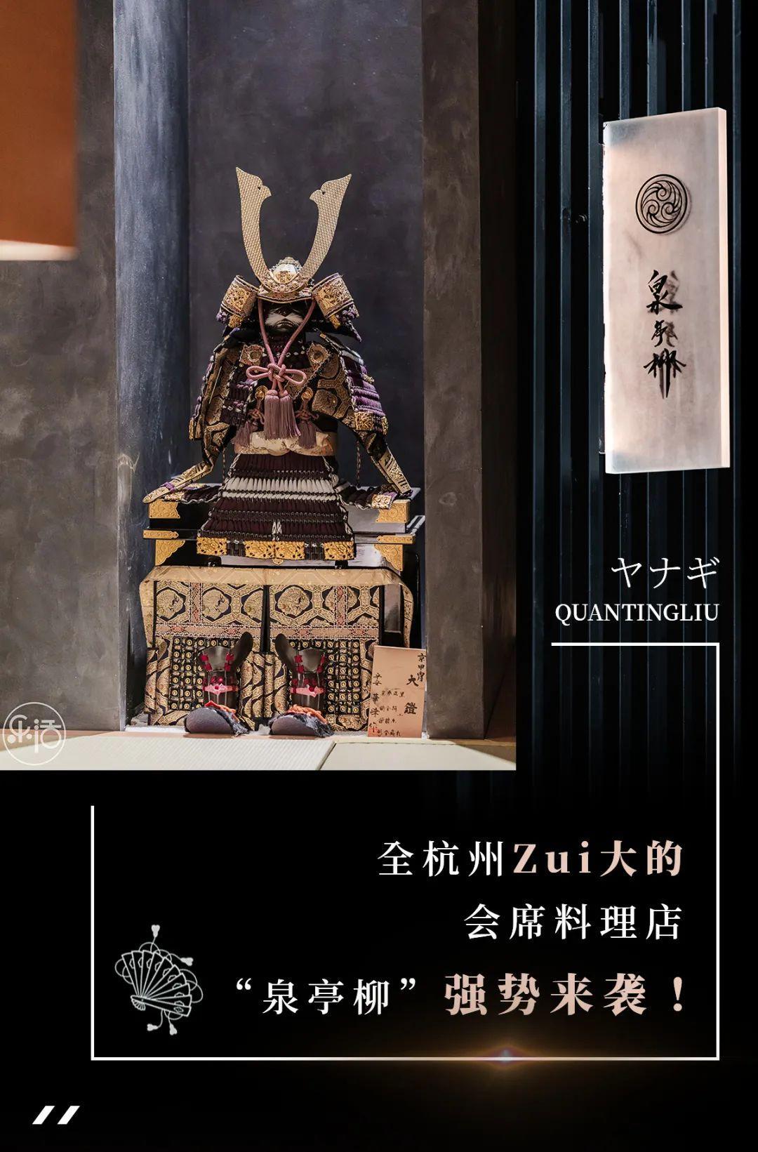 全杭州Zui大的会席料理店来袭!人均600元就能体验到的Top级日料,来自日本饮食文化的上等名流之选!(图2)