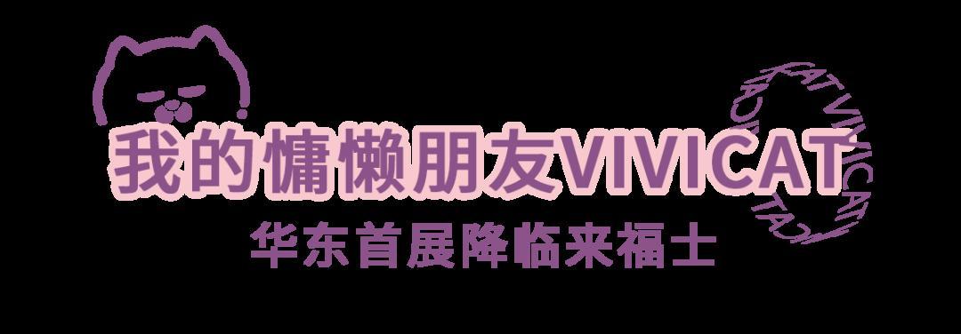 我的慵懒朋友ViViCat华东首展梦幻来袭!咪奥·潮玩集市趣味出摊!这个秋天,来福士陪你嗨!(图10)