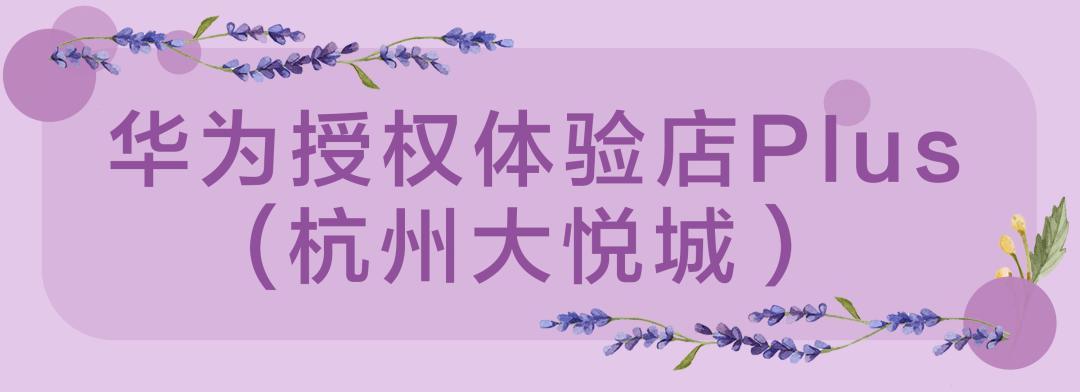 杭州の小普罗旺斯,隐藏在市区里的2000㎡超大紫色花海!小长假必去的打卡圣地!(图45)