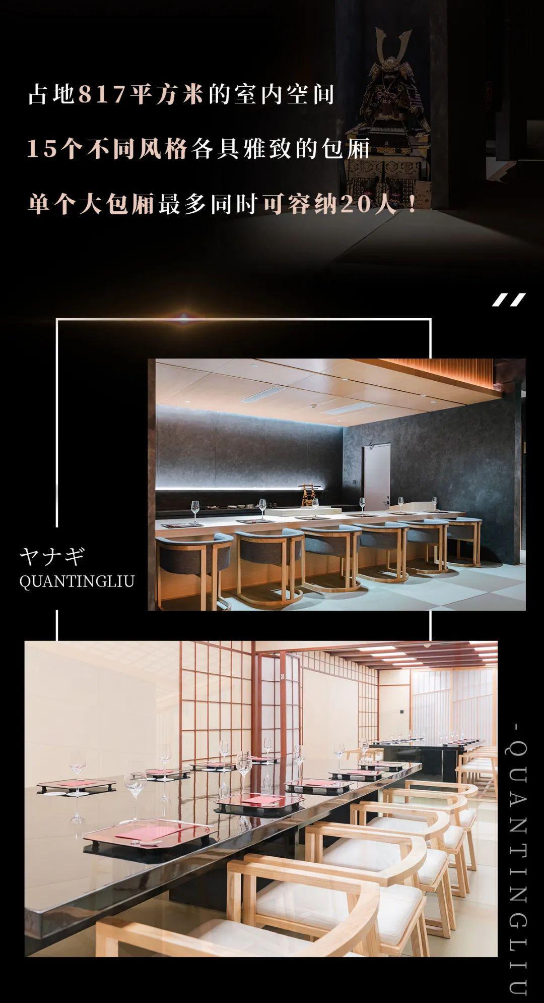 全杭州Zui大的会席料理店来袭!人均600元就能体验到的Top级日料,来自日本饮食文化的上等名流之选!(图4)