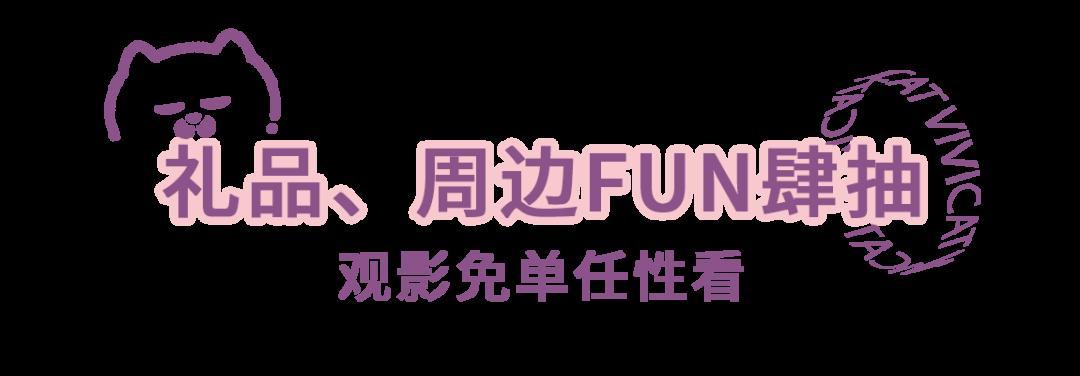 我的慵懒朋友ViViCat华东首展梦幻来袭!咪奥·潮玩集市趣味出摊!这个秋天,来福士陪你嗨!(图51)