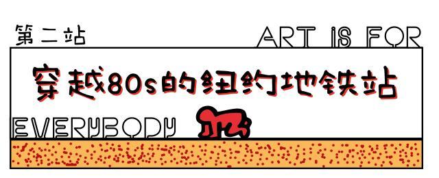 """大陆首展!涂鸦了全纽约墙的凯斯·哈林,终于""""涂""""到杭州了!(图17)"""