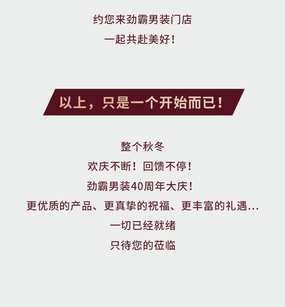 大事件|劲霸男装开启40周年大庆,10亿补贴豪横宠粉,错过等十年!(图12)