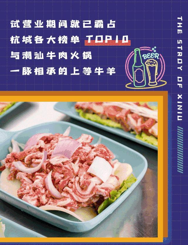 国庆期间最低全场3.8折!喜牛记炭烤鲜牛肉首登杭州,传承于潮汕牛肉火锅的经典味道!(图4)