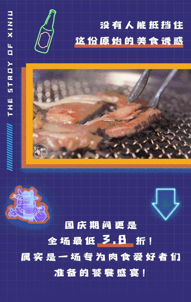 国庆期间最低全场3.8折!喜牛记炭烤鲜牛肉首登杭州,传承于潮汕牛肉火锅的经典味道!(图5)