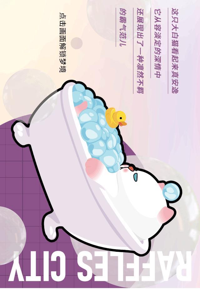 我的慵懒朋友ViViCat华东首展梦幻来袭!咪奥·潮玩集市趣味出摊!这个秋天,来福士陪你嗨!(图4)