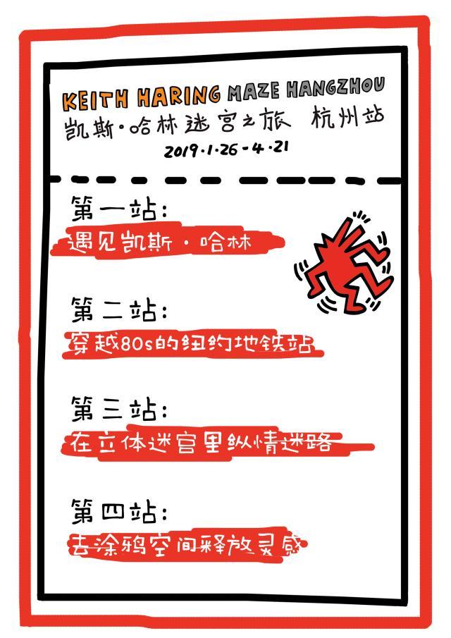 """大陆首展!涂鸦了全纽约墙的凯斯·哈林,终于""""涂""""到杭州了!(图9)"""