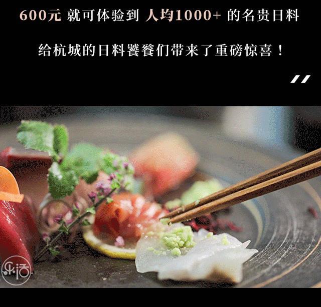 全杭州Zui大的会席料理店来袭!人均600元就能体验到的Top级日料,来自日本饮食文化的上等名流之选!(图6)