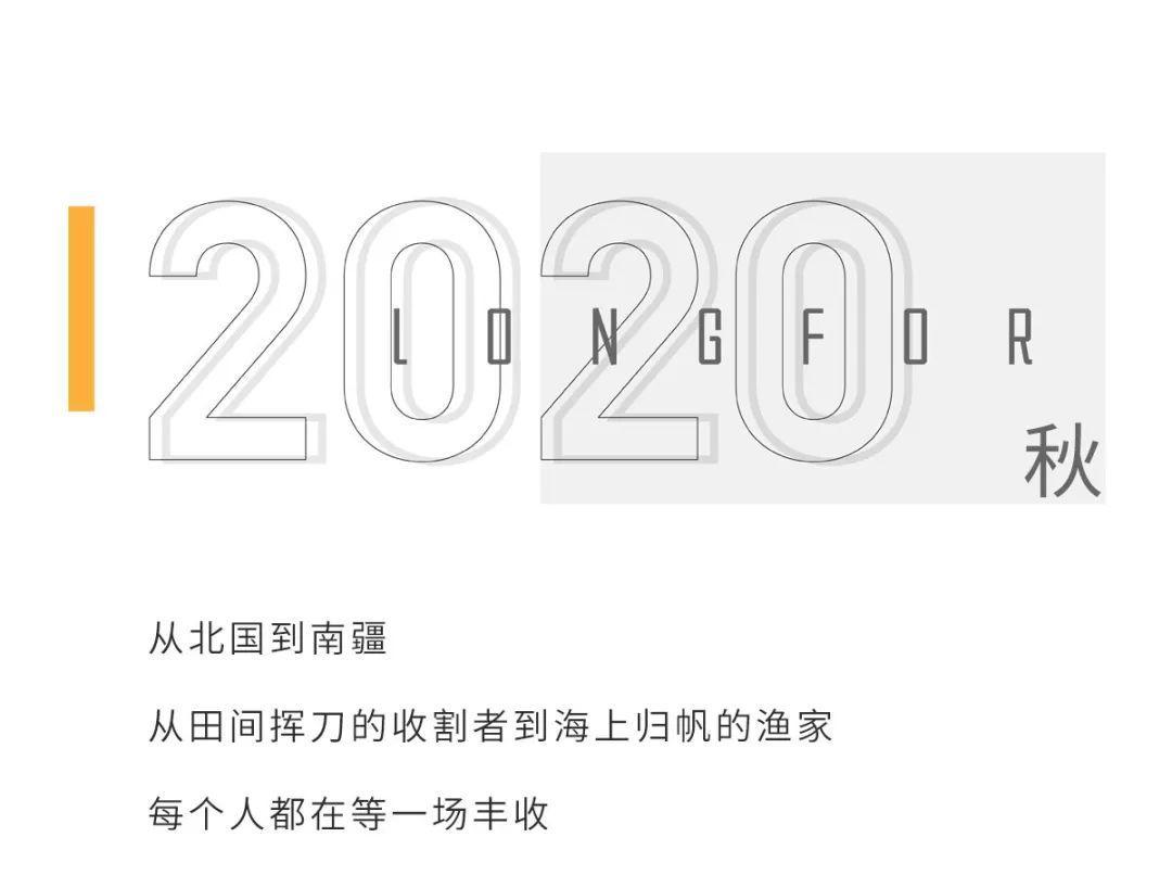 内含福利!2020年 · 秋,我们在浙里迎来了一场新的丰收!(图2)