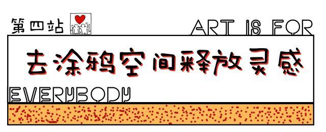 """大陆首展!涂鸦了全纽约墙的凯斯·哈林,终于""""涂""""到杭州了!(图44)"""