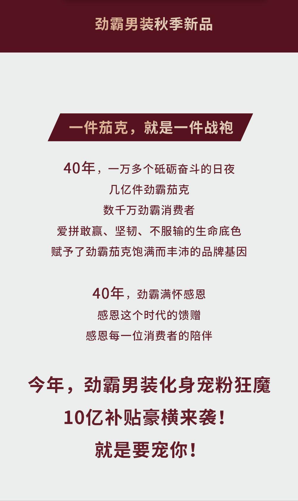 大事件|劲霸男装开启40周年大庆,10亿补贴豪横宠粉,错过等十年!(图5)